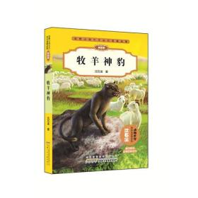 动物小说大王沈石溪精品集:牧羊神豹【注音】