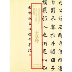 2010当代中青年书法家创作档案:王学岭