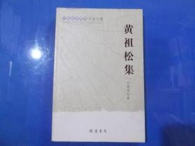 广西社会科学专家文集    黄祖松集   正版现书