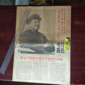 文革报纸:红色电讯(1967年1月1日 )(第2号第3号)(4开4版)(四川日报红色革命造反职工编)