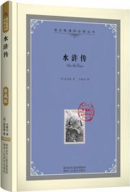 语文新课标必读丛书:水浒传(精装珍藏版)