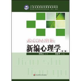 新编心理学(第2版)/21世纪教师教育课程规划教材