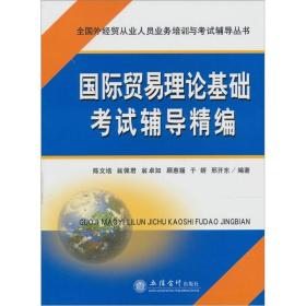 国际贸易理论基础考试辅导精编