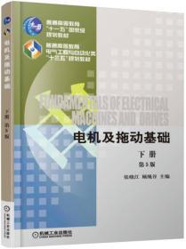 电机及拖动基础(第5版 下册)