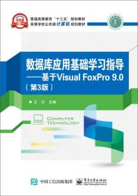 数据库应用基础学习指导 基于Visual FoxPro 9.0(第3版)