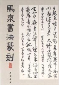 马泉书法篆刻