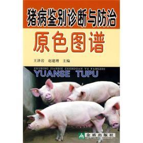 现货-猪病鉴别诊断与防治原色图谱