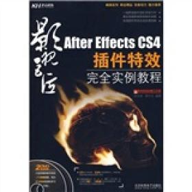 After Effects CS4插件特效完全实例教程(全彩)
