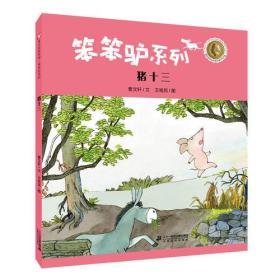 曹文轩绘本馆 笨笨驴系列第二辑  猪十三