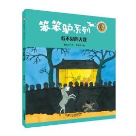 曹文轩绘本馆 笨笨驴系列第二辑  看不见的大戏