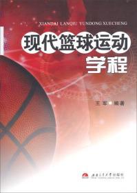现代篮球运动学程
