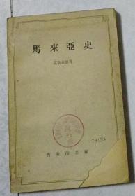 马来亚史 锡兰简明史(1964年一版一印)斐济现代史 尼加拉瓜史  瑞典史(上、下) 伊朗史纲  西印度群岛简史 越南古代史c(59年一版一印)