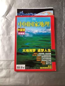 中国国家地理  2007.6 【附赠地图】