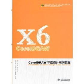 """CorelDRAW平面设计案例教程(现代艺术设计类""""十二五""""精品规划教材)"""