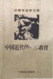正版现货 中国近代的法律教育 精装版出版日期:2001-10印刷日期:2001-10印次:1/1