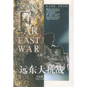 正版】远东大抗战(上下)