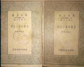 万有文库--波兰短篇小说集(上下)[36开 竖版繁体 (民国旧书)