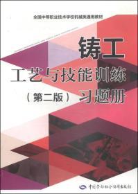 全国中等职业技术学校机械类通用教材:铸工工艺与技能训练(第二版)习题册