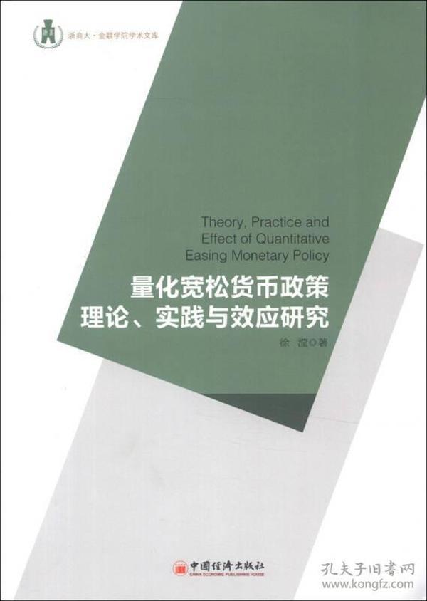 浙商大·金融学院学术文库:量化宽松货币政策理论、实践与效应研究