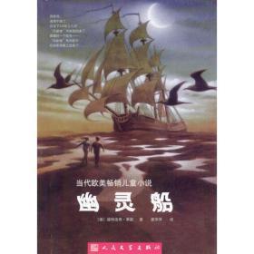 幽灵船:当代欧美畅销儿童小说