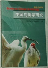 中国鸟类学研究 2005 第六届海峡两岸鸟类学术研讨会论文集