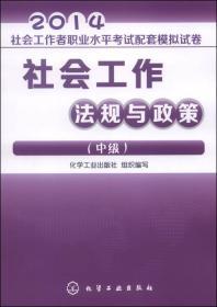 社会工作法规与政策(中级)配套模拟试卷