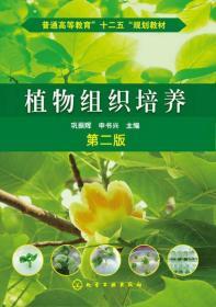 """普通高等教育""""十二五""""规划教材:植物组织培养(第2版)"""