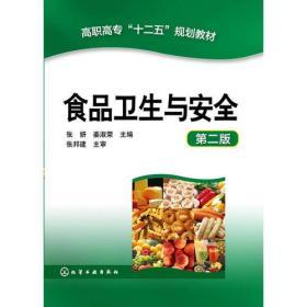 食品卫生与安全(张妍)(第二版)
