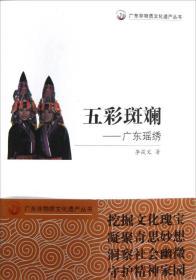 广东非物质文化遗产丛书--五彩斑斓 广东瑶绣