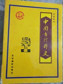 皇室藏本  中国古代野史 全四册 1-4册完整版本