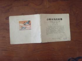 【9】彩色连环画:小啄木鸟的故事  无封底封面,