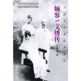 婉容/文绣传:末代皇后和皇妃