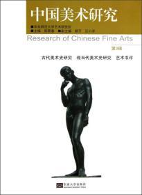 中国美术研究(第3辑)