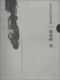 江苏高校优势学科建设工程资助项目·苏州大学艺术学学术文库:美术与设计教学档案·戴家峰卷