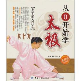 正版 从0开始学太极 高瑛 双福 中国纺织出版社