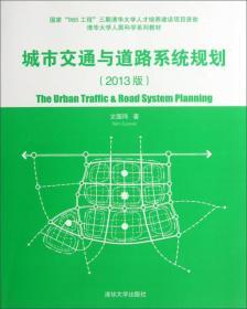 正版二手城市交通与道路系统规划 2013版 文国玮 清华97873023150