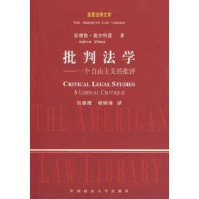 正版现货 批判法学:一个自由主义的批评出版日期:2009-11印刷日期:2009-11印次:1/1