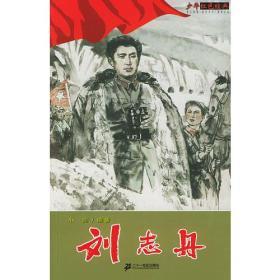 刘志丹 小丽 21世纪出版社 9787539127224