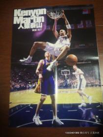 篮球海报收藏:人猿泰山肯扬马丁 体育世界怀旧海报珍藏系2
