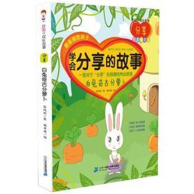 白兔奇古分萝卜 好孩子成长故事 彩图注音版
