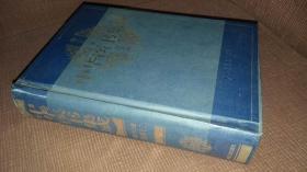 原版旧书《中华医书集成》 第三十三册