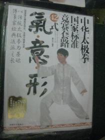 中华太极拳:国家标准竞赛套路24式(书+DVD1张)