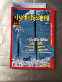 中国国家地理  2011.1【附赠地图】