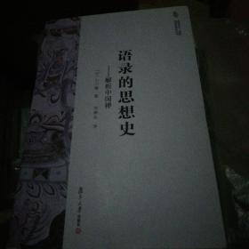 语录的思想史:解析中国禅
