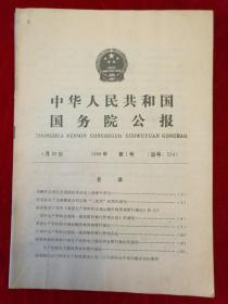 中华人民共和国国务院公报·1988年·第1、2、3、4、9、10、11、12号·8本合售(可单售)