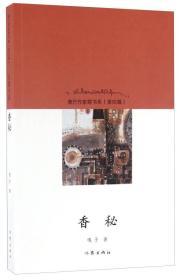 香秘 嘎子 作家出版社 9787506389686