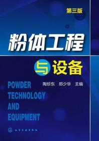 粉体工程与设备(第三版)