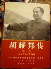 胡耀邦传(第1卷)(1915-1976)