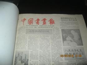 《中国书画报1987年7月5日第55期至1987年12月25日第72期》私人合订   货号4-8