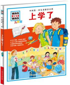中国第一套儿童情景百科:上学了(儿童版)